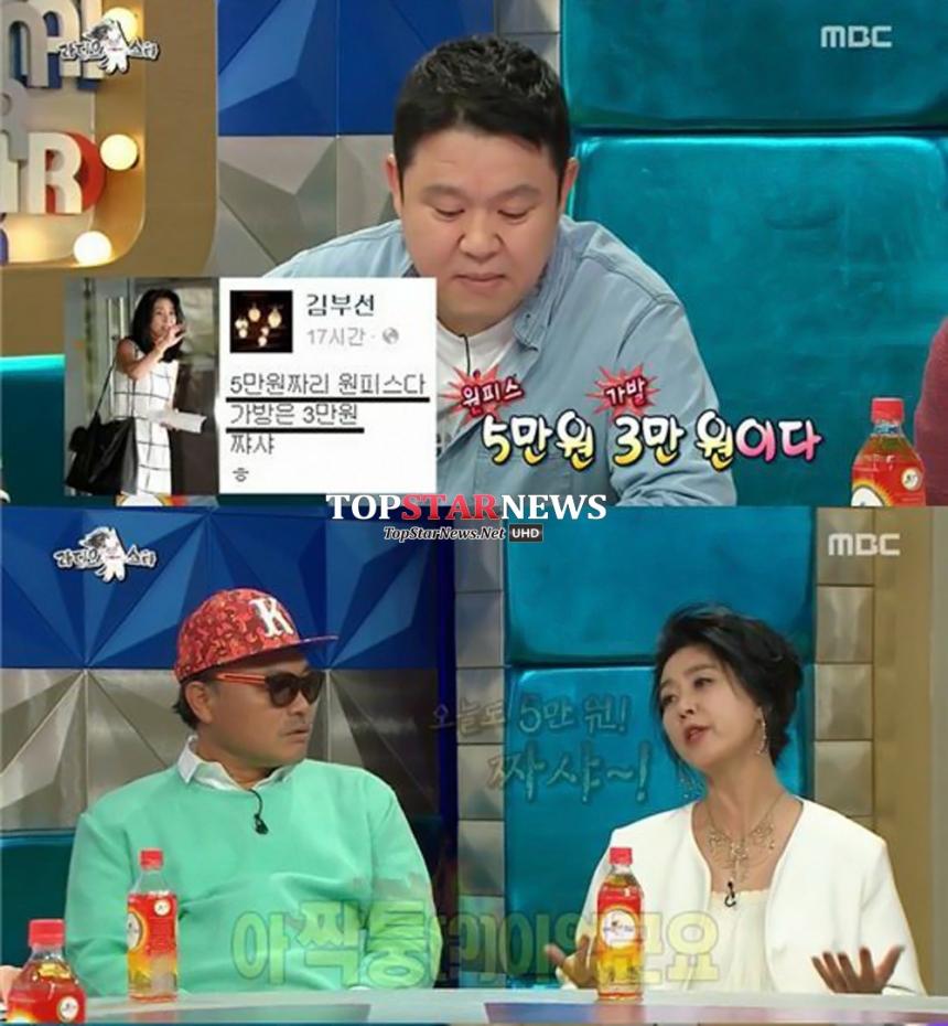 '라디오스타' 김부선 / MBC '라디오스타'