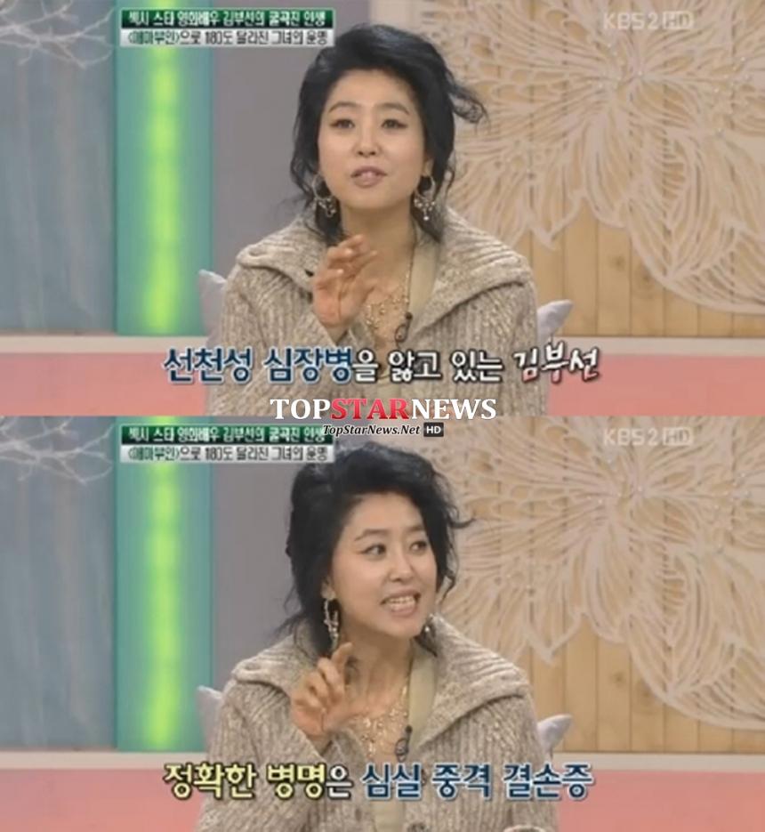 '여유만만' 김부선 / KBS 2TV '여유만만' 화면캡처
