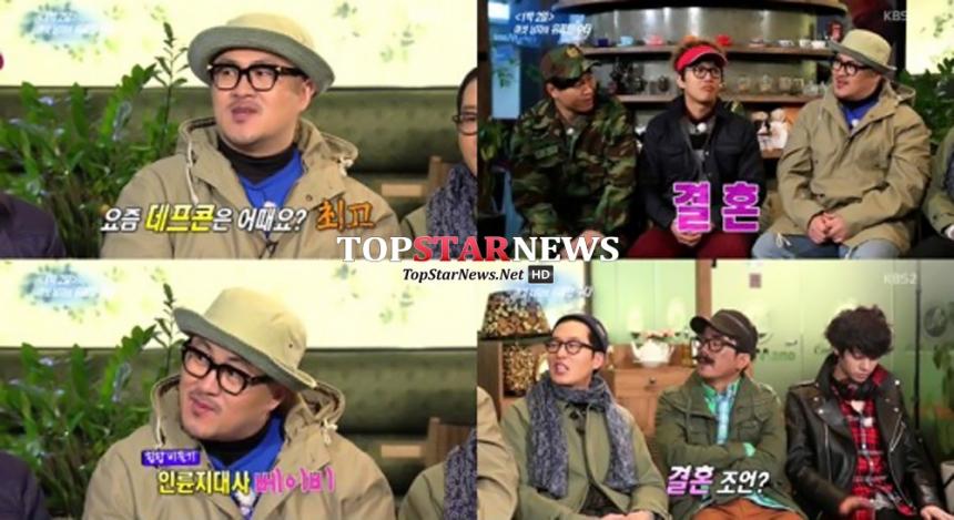 데프콘 / KBS '연예가중계' 방송 화면 캡처