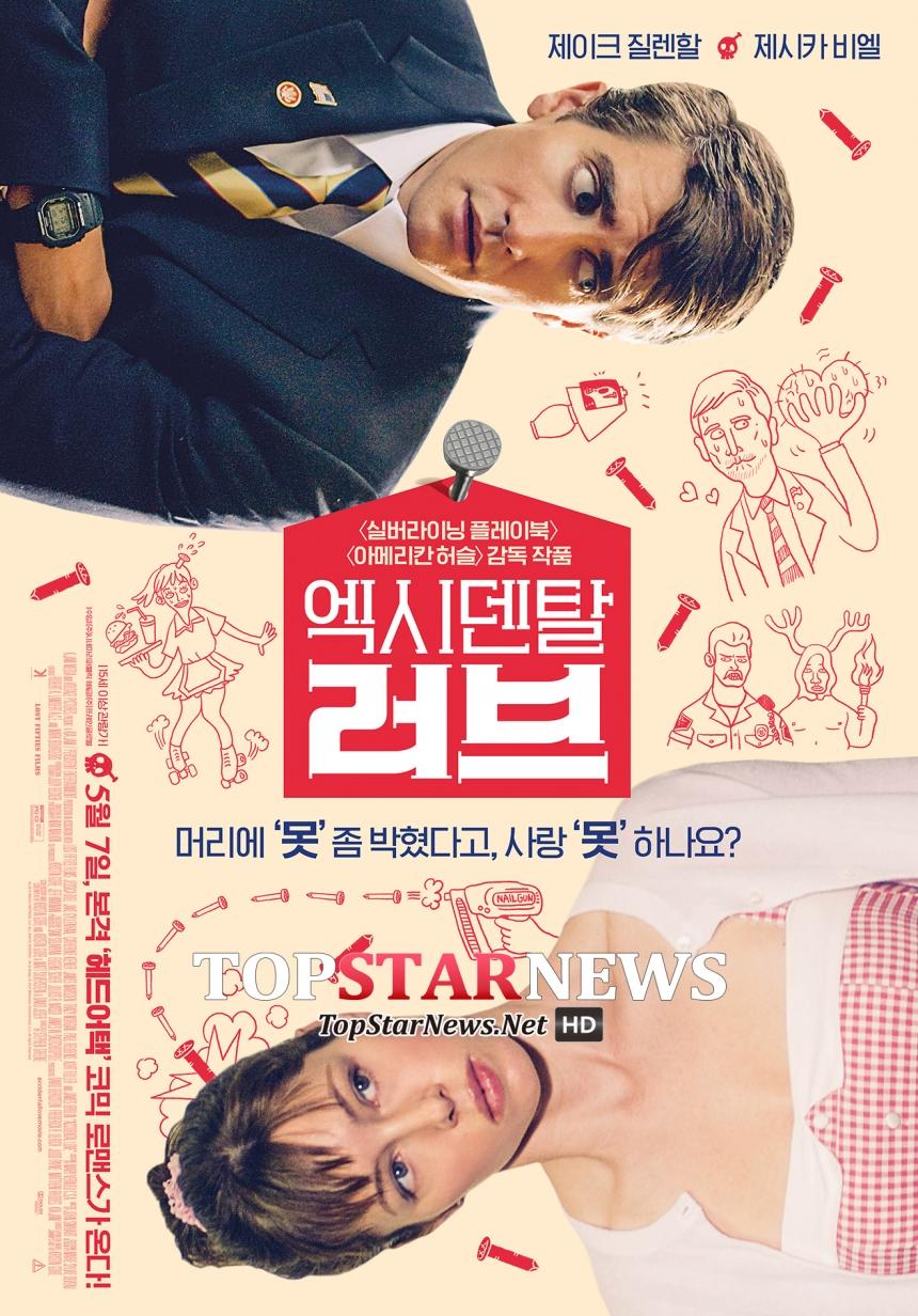'엑시덴탈 러브' 메인 포스터 / 프레인글로벌