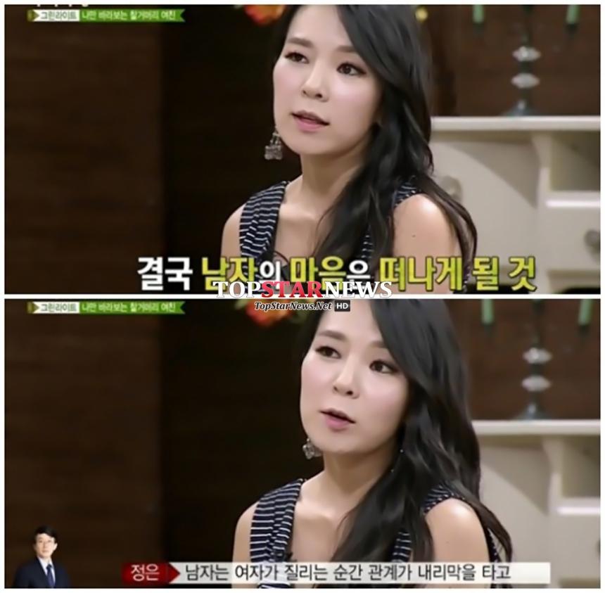 곽정은 / JTBC '마녀사냥' 방송 화면 캡처