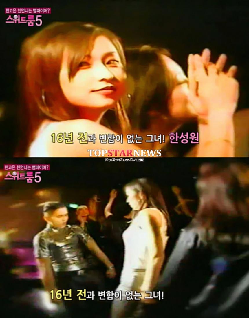 '스위트룸 시즌5' 유승준 '사랑해 누나' MV  / FashionN '스위트룸 시즌5' 화면캡처