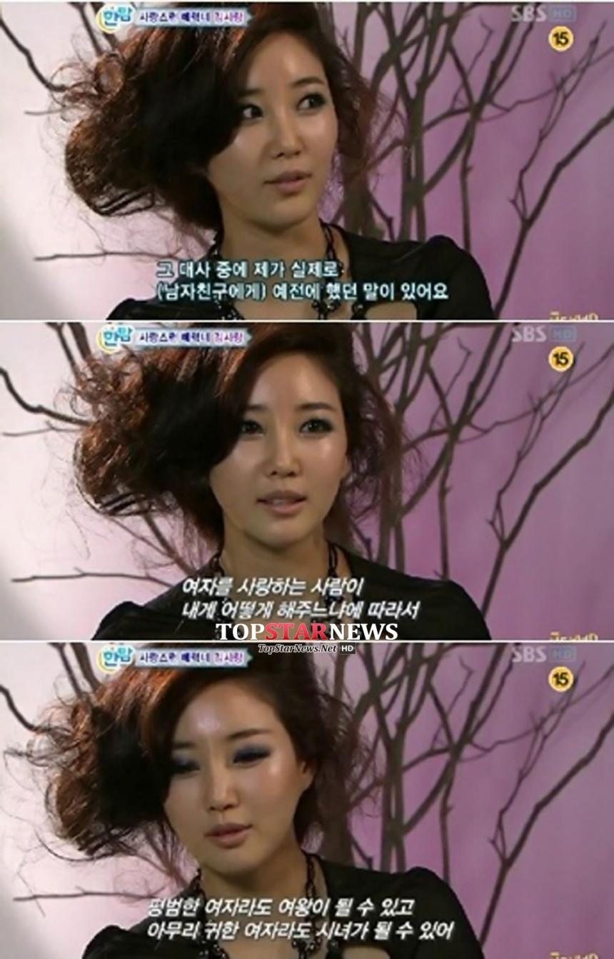 '한밤의 TV연예' 김사랑 / SBS '한밤의 TV연예' 화면캡처