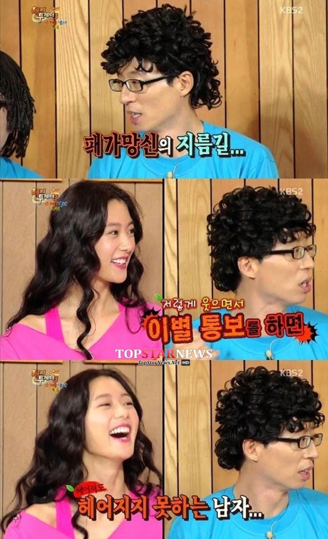 '해피투게더3' 유재석-클라라 / KBS 2TV '해피투게더3' 화면캡처
