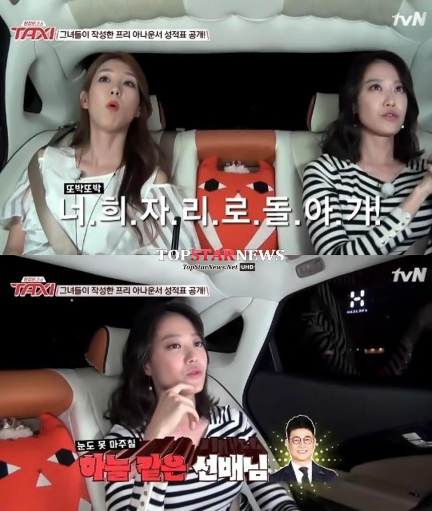 '택시' / tvN '택시'