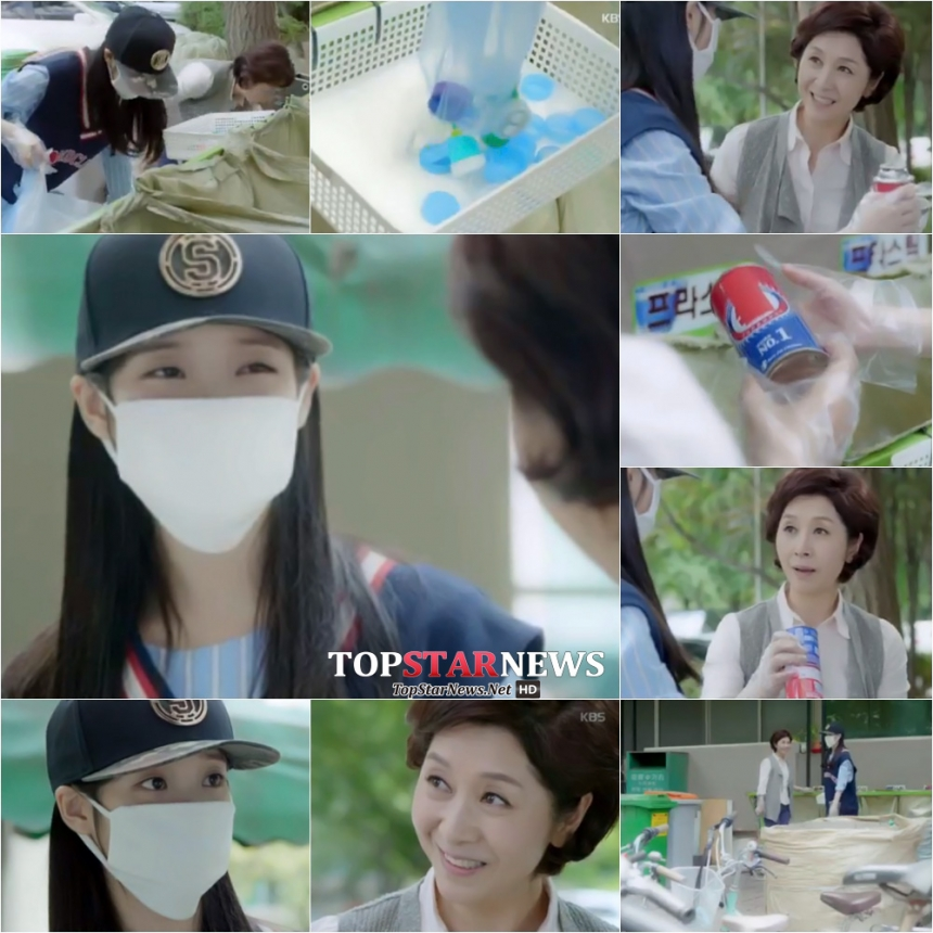 '프로듀사' 아이유 / KBS2