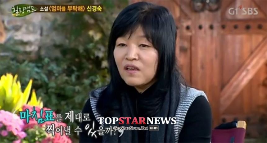 신경숙 / SBS '힐링캠프'