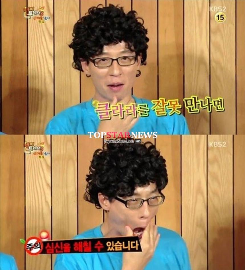 '해피투게더' / KBS '해피투게더'