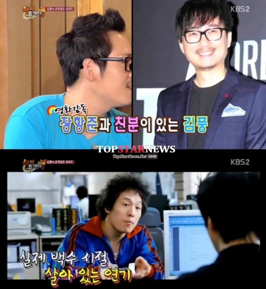 '해피투게더' 김풍 / KBS