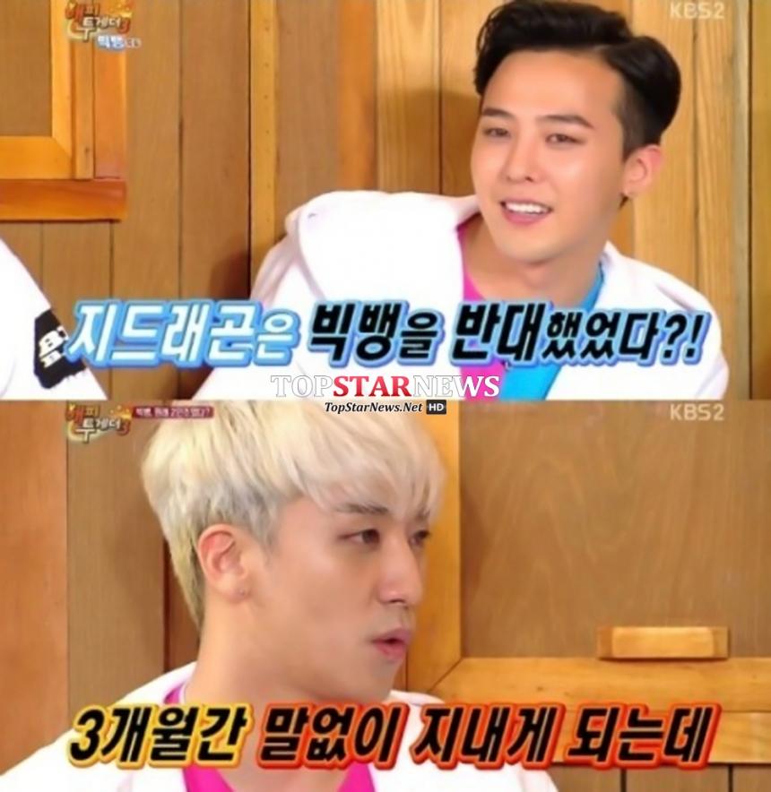 '해피투게더3' 빅뱅 지드래곤-승리 / KBS 2TV '해피투게더3' 화면캡처