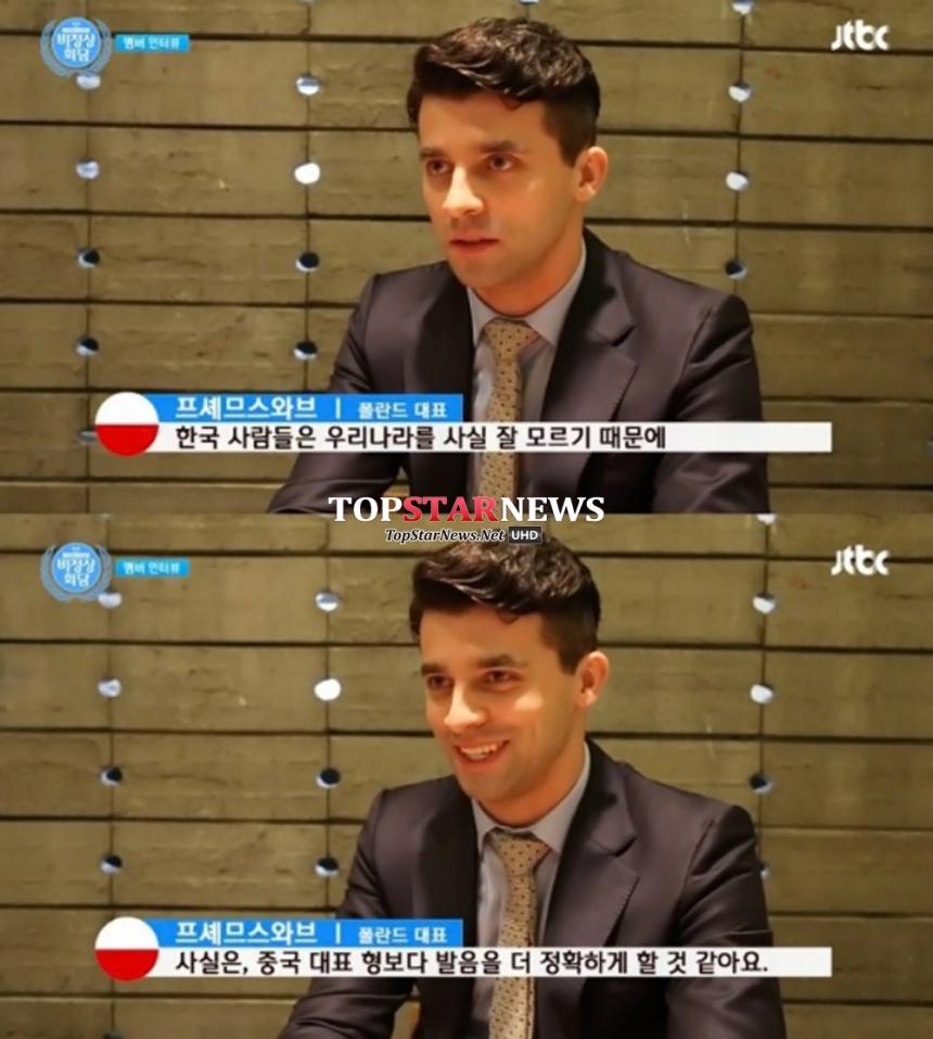 '비정상회담' / JTBC '비정상회담'