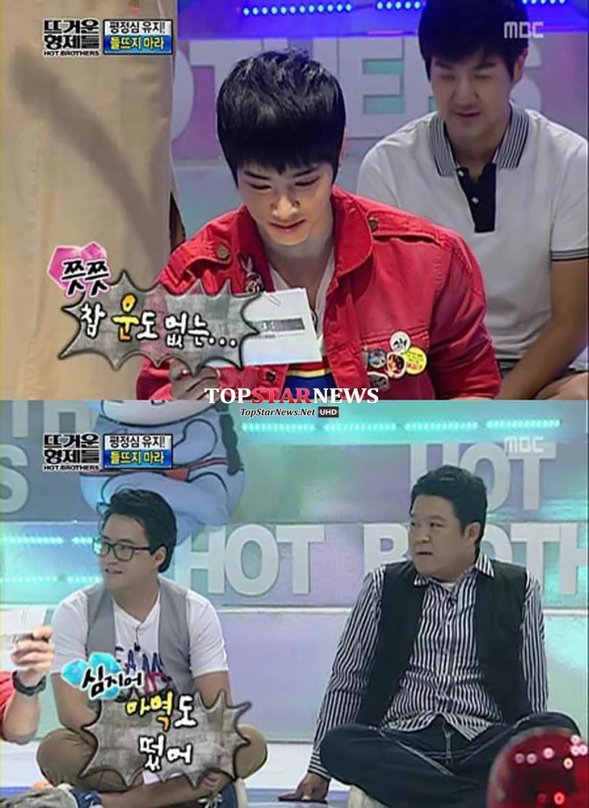 비스트 이기광 / MBC '뜨거운 형제들'
