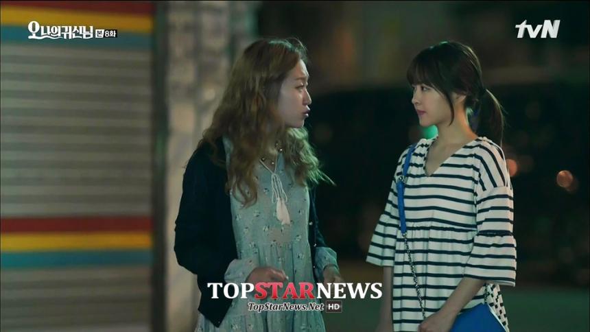 '오 나의 귀신님' 박보영 / tvN '오 나의 귀신님' 방송 화면 캡처