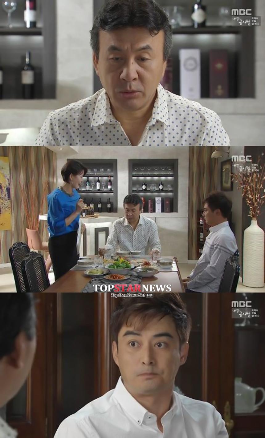 '엄마' 박영규-이세창-진희경 / MBC '엄마' 화면캡처