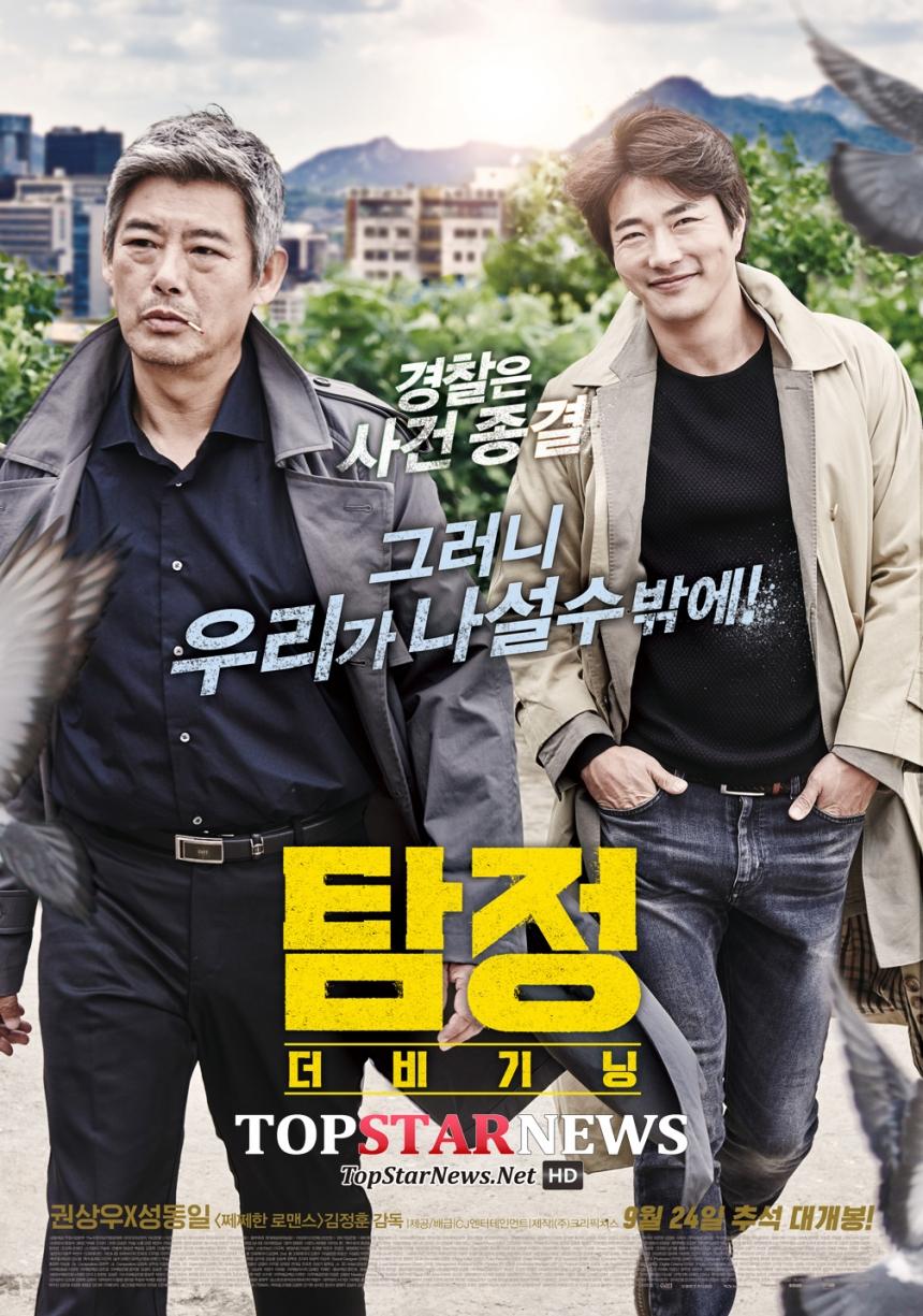 '탐정-더 비기닝' 메인 포스터 / CJ엔터테인먼트