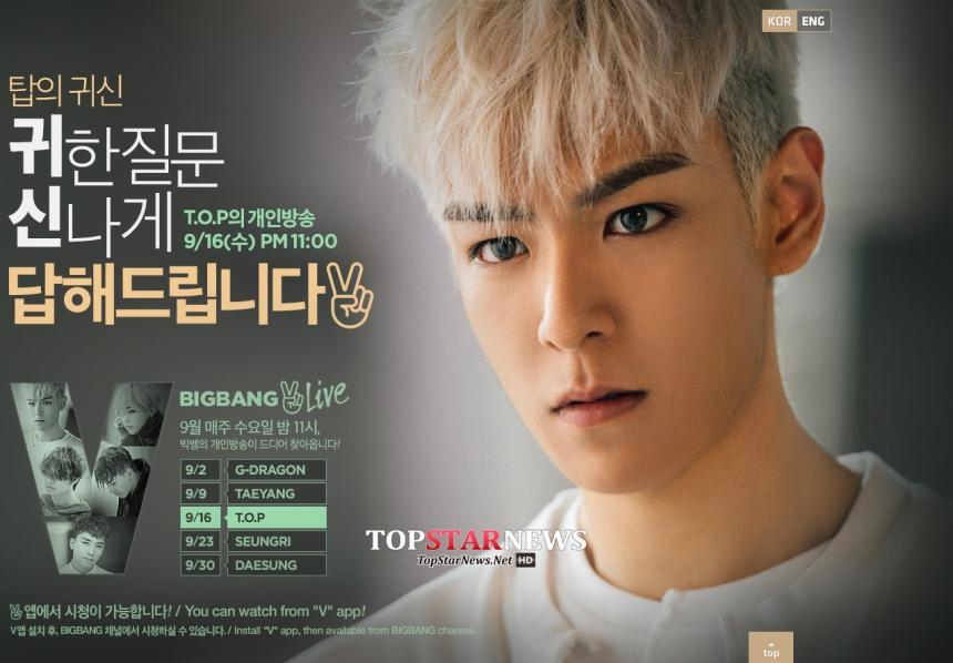 빅뱅(BigBang) T.O.P(탑) / YG