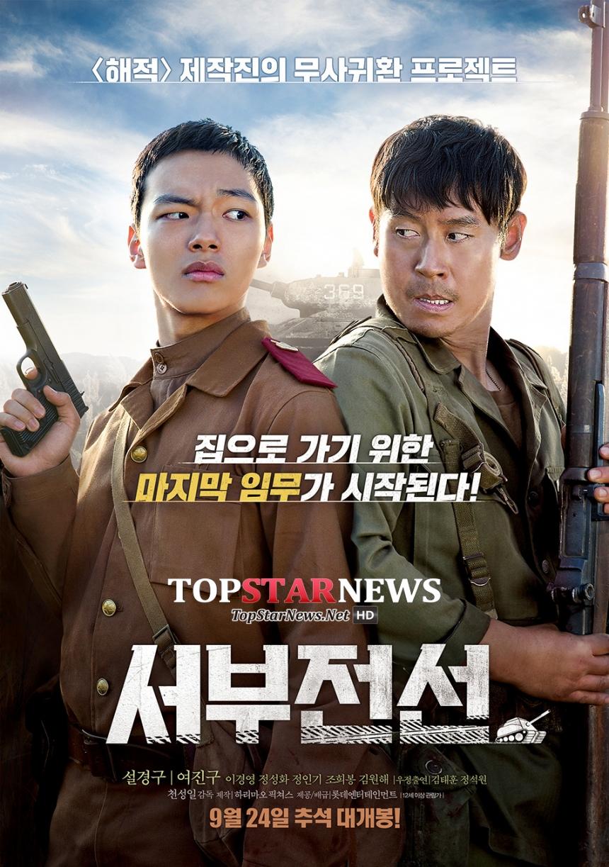 '서부전선' 메인 포스터/ 롯데엔터테인먼트