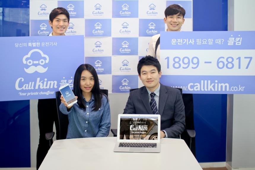시간제 운전기사 서비스 앱 콜킴(Callkim) 이근우 대표와 직원들