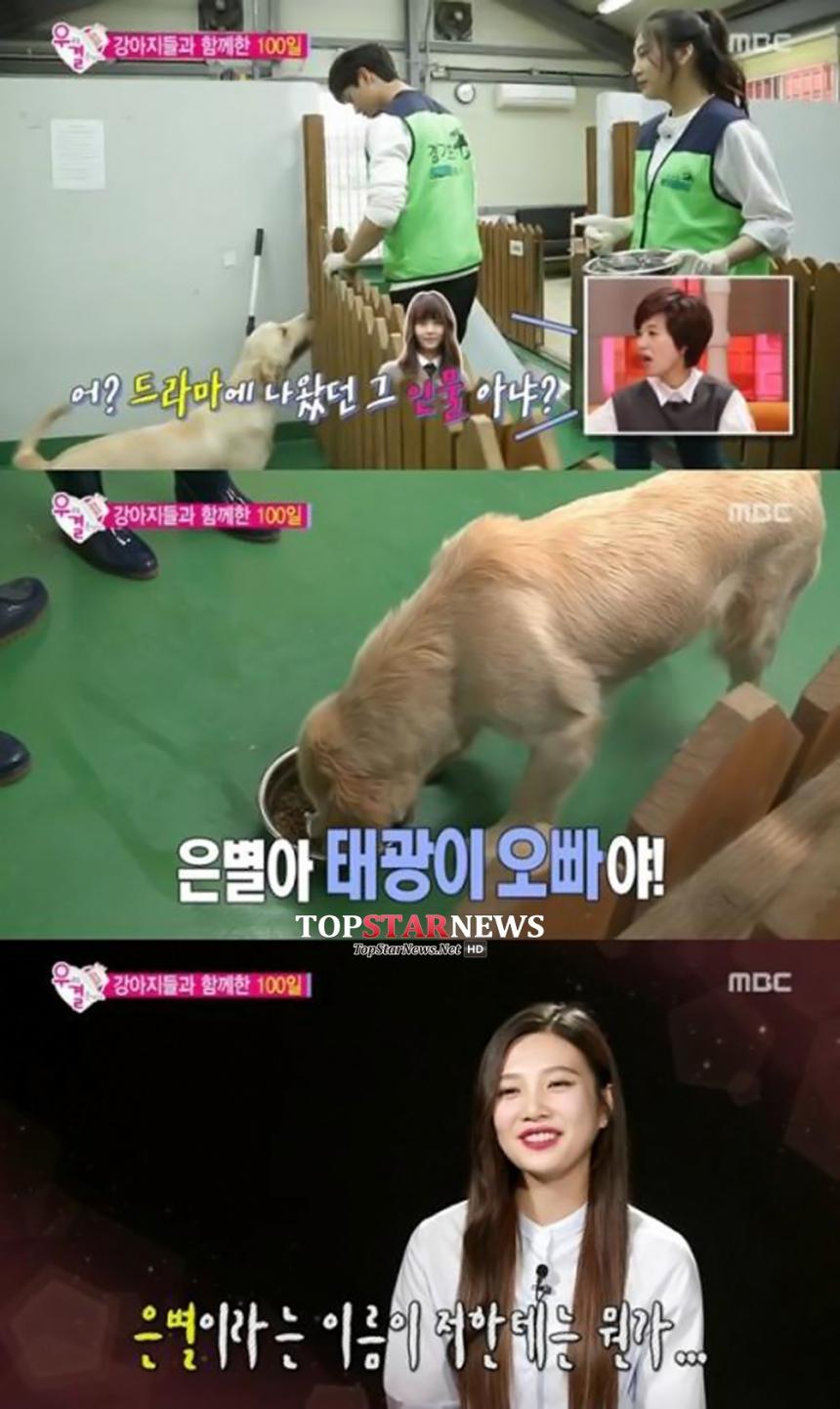 '우리 결혼했어요' 레드벨벳 조이-비투비 육성재 / MBC '우리 결혼했어요' 화면캡처