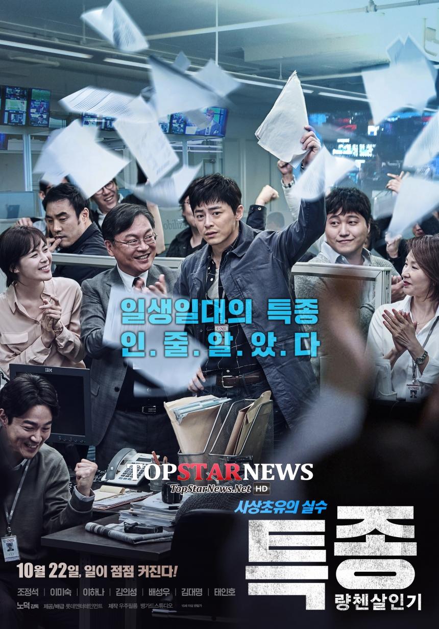 '특종-량첸살인기' 메인 포스터 / 롯데엔터테인먼트