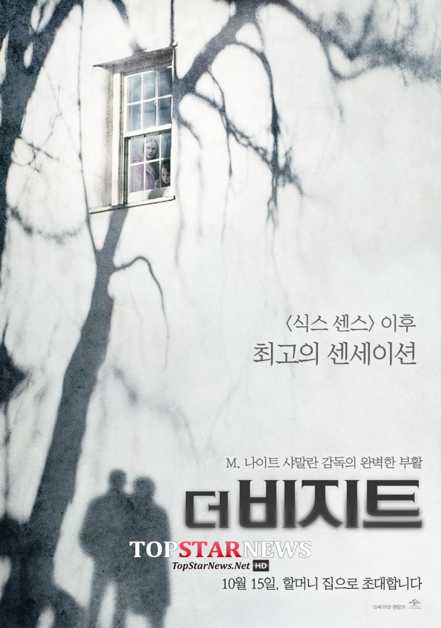 '더 비지트' 메인 포스터 / UPI코리아