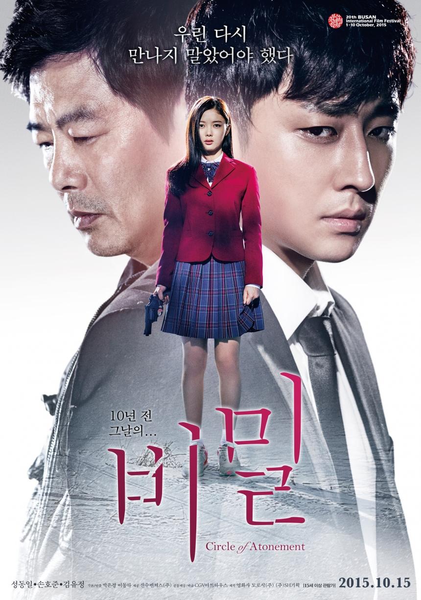 '비밀' 손호준-김유정-성동일 / 산수벤처스(주)