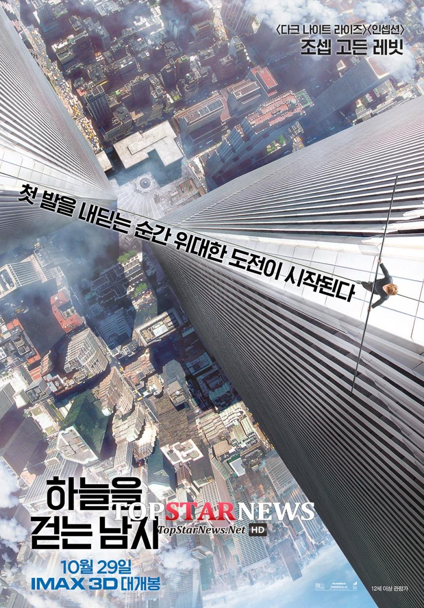 '하늘을 걷는 남자' 메인 포스터 / UPI코리아