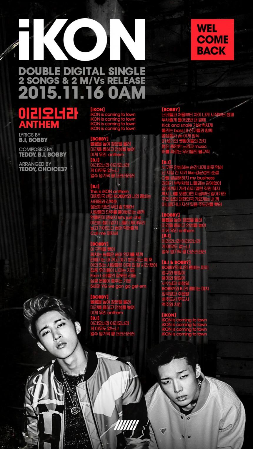 아이콘 / YG