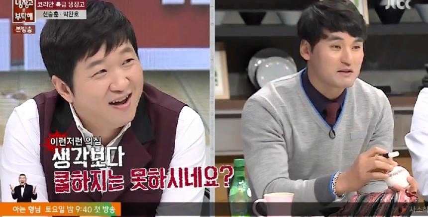 '냉장고를 부탁해' 정형돈-박찬호 / JTBC '냉장고를 부탁해' 화면캡처