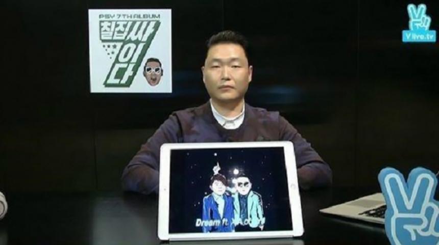 싸이 / V앱 화면캡처