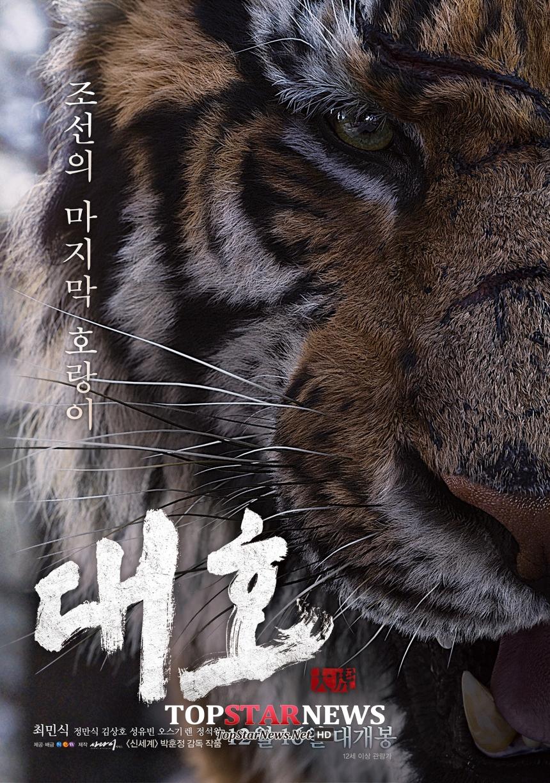'대호' 메인 포스터 / NEW