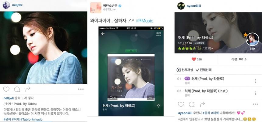 윤하 '허세' 응원 / 넬(Nell) 김종완-방탄소년단(BTS)-백아연 SNS 캡처