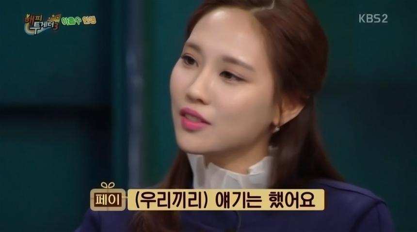 '해피투게더' 페이 / KBS '해피투게더' 방송 화면 캡처