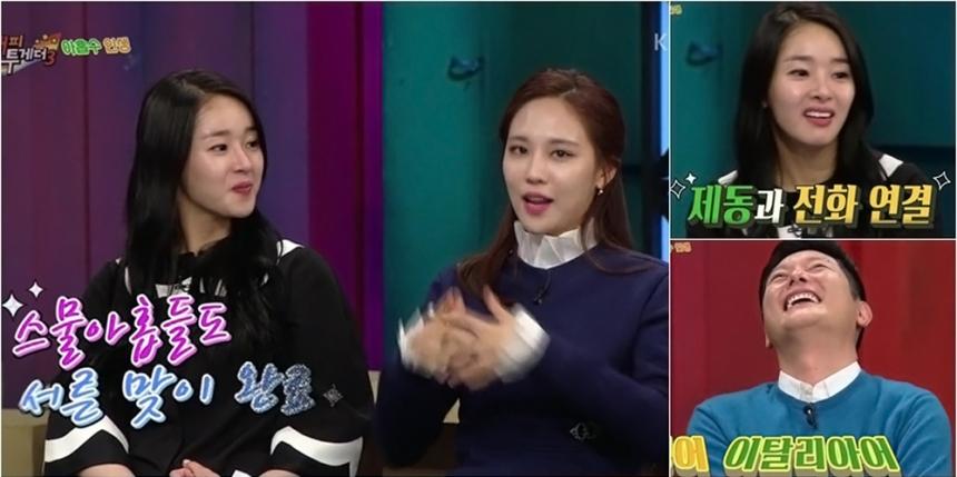 '해피투게더3' 진보라-미스에이(missA) 페이-서태화/ KBS '해피투게더3' 화면 캡처