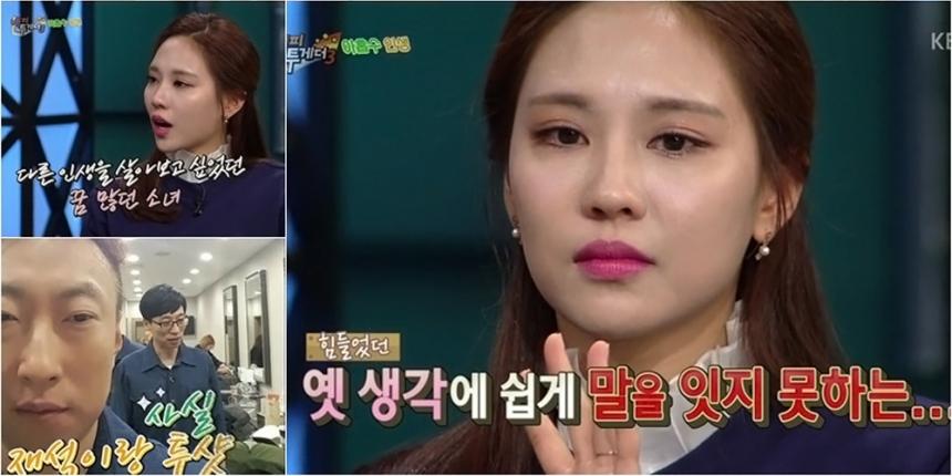 '해피투게더3' 미쓰에이(missA) 페이-박명수-유재석 / KBS '해피투게더3' 화면 캡처