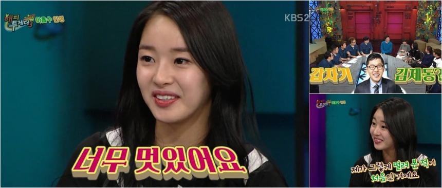 '해피투게더3' 출연진 / KBS '해피투게더3' 화면 캡처