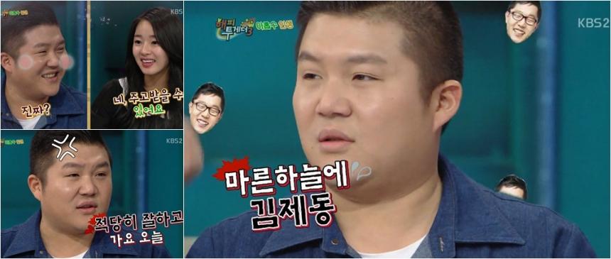 '해피투게더3' 진보라-조세호 / KBS '해피투게더3' 화면 캡처