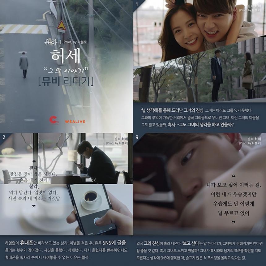 윤하 '허세' 뮤비 리더기 / C9엔터테인먼트
