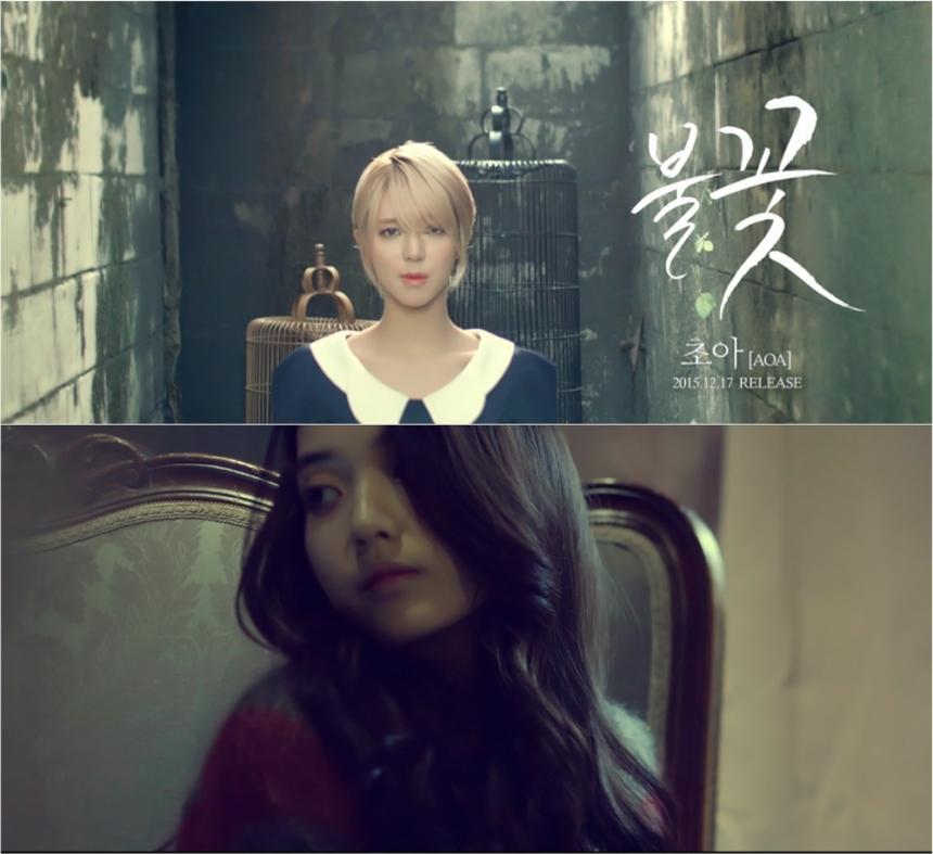 에이오에이(AOA) 초아-정다빈 / 초아 '불꽃' MV 티저 캡처
