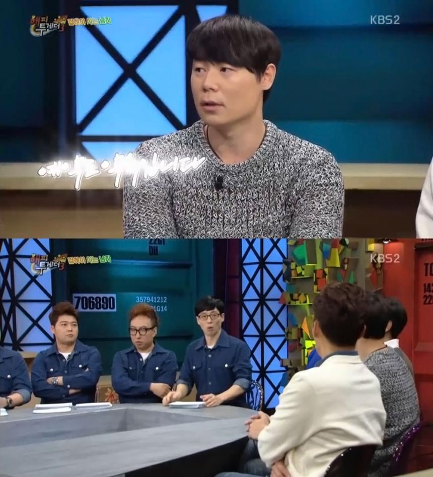 '해피투게더3' / KBS2 '해피투게더3' 방송화면 캡처