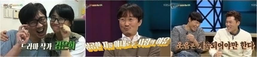 '해피투게더3' 장항준-최현석-김일중 / KBS '해피투게더3' 화면 캡처