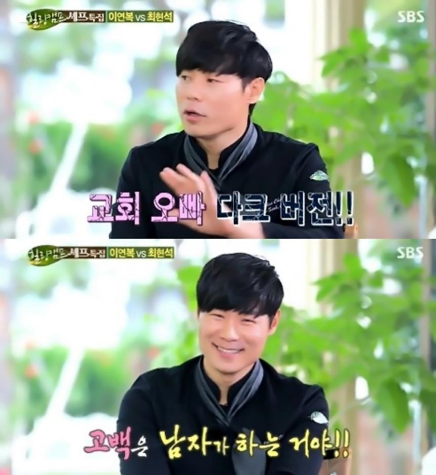 최현석 / SBS '힐링캠프' 방송 화면 캡처