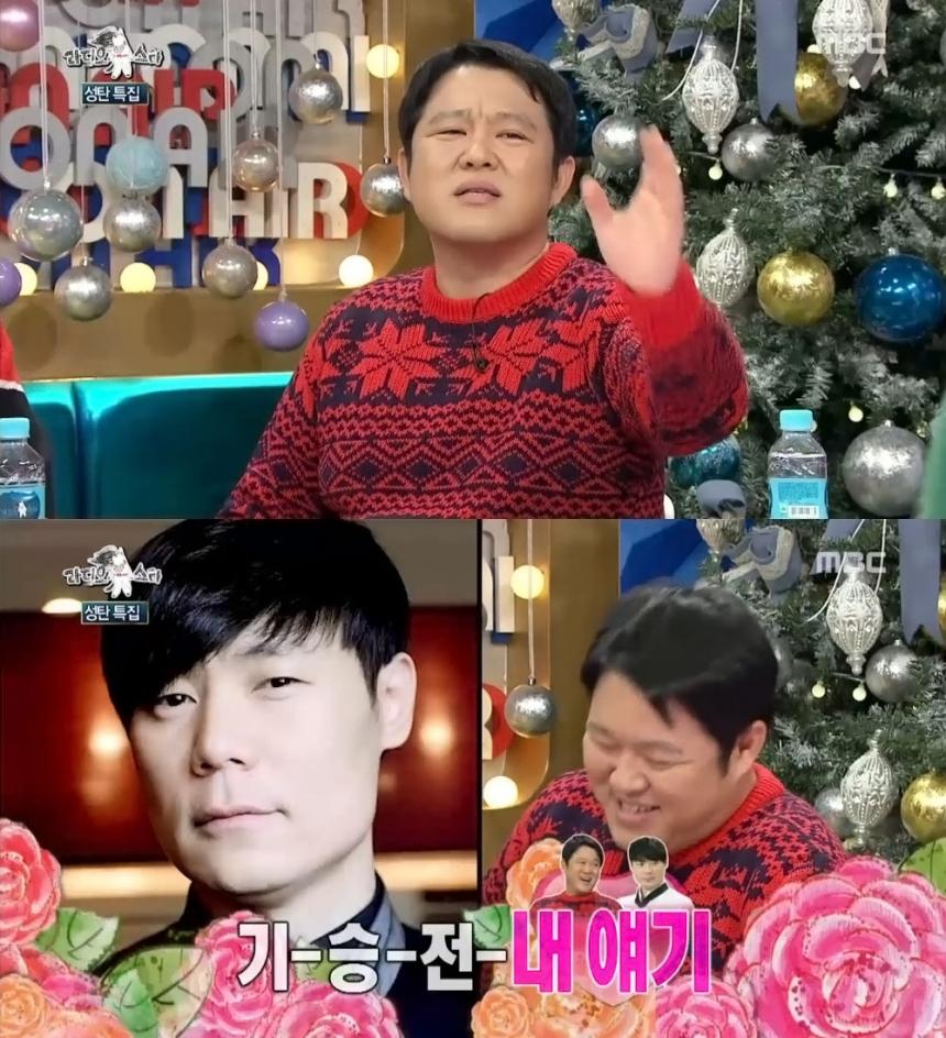 '라디오스타' / MBC '라디오스타' 방송 화면 캡처