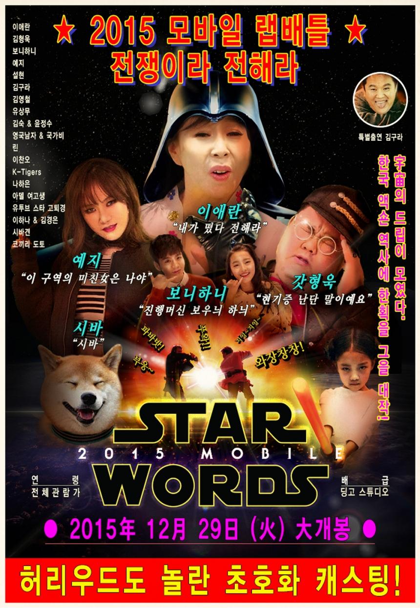 '2015 모바일 스타워즈' 포스터 / 딩고스튜디오