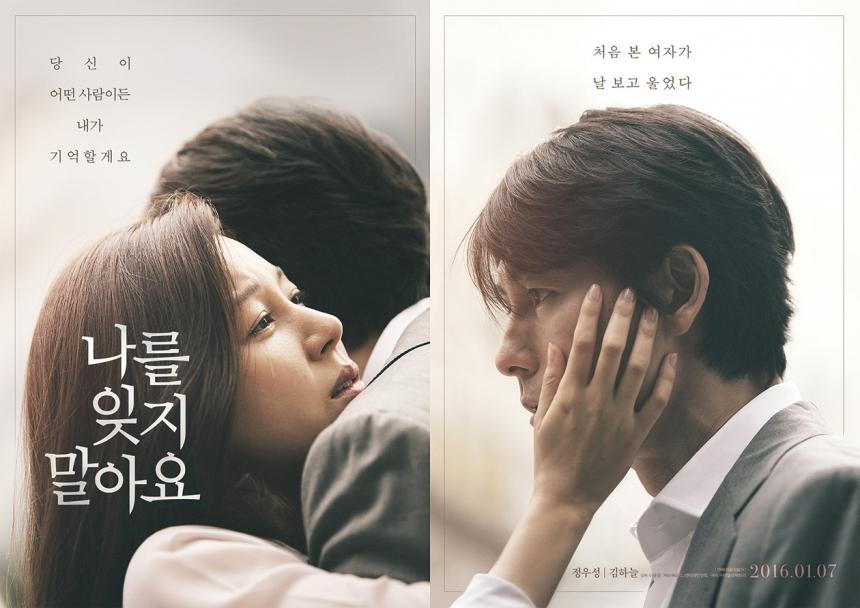 '나를 잊지 말아요' 포스터 / CJ엔터테인먼트