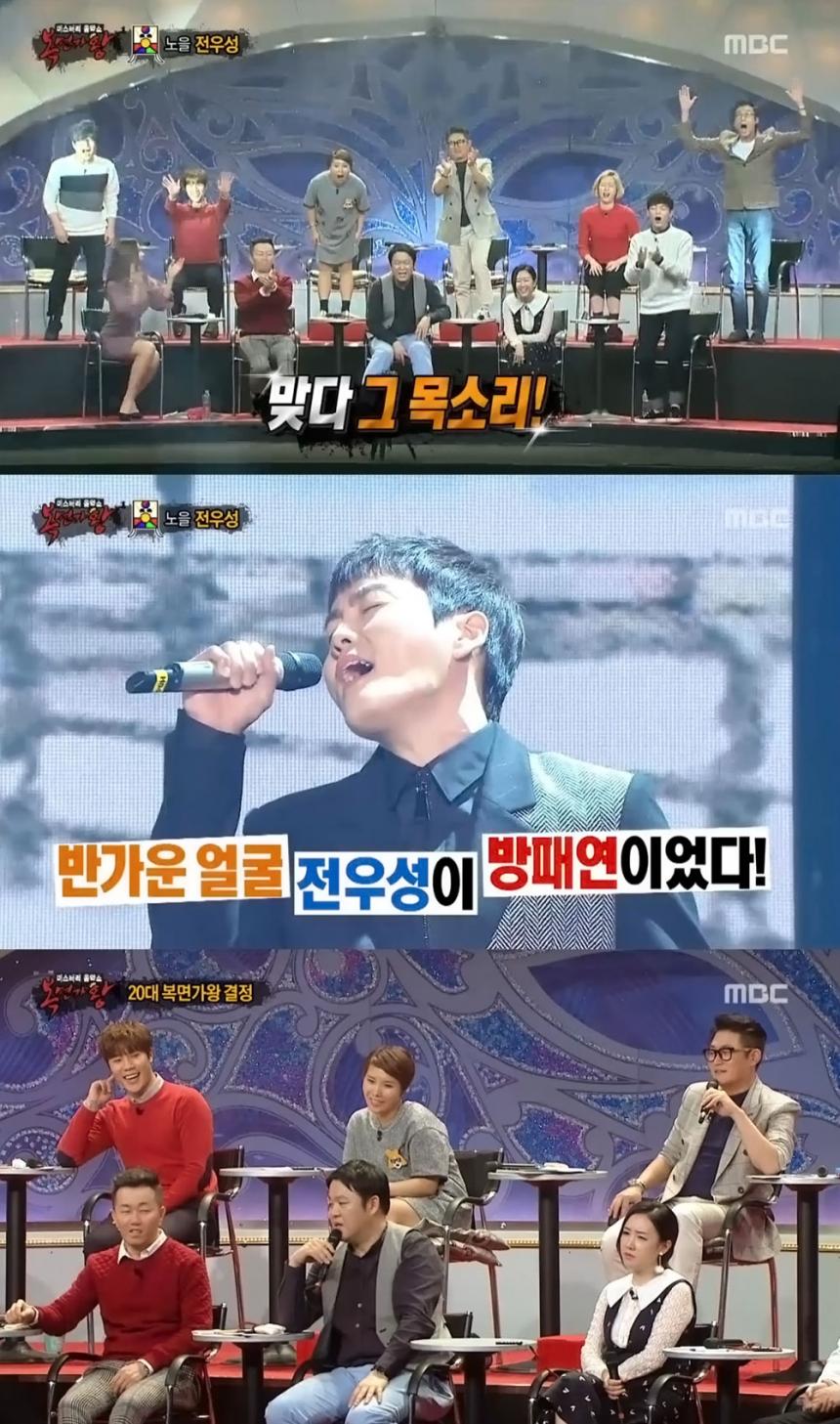 '복면가왕' 노을 전우성 / MBC '복면가왕' 방송 화면 캡처
