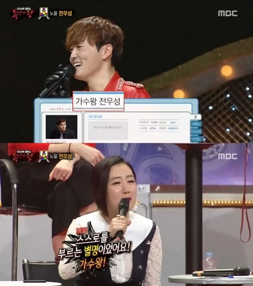 '복면가왕' 전우성-별 / MBC '복면가왕' 방송 화면 캡처
