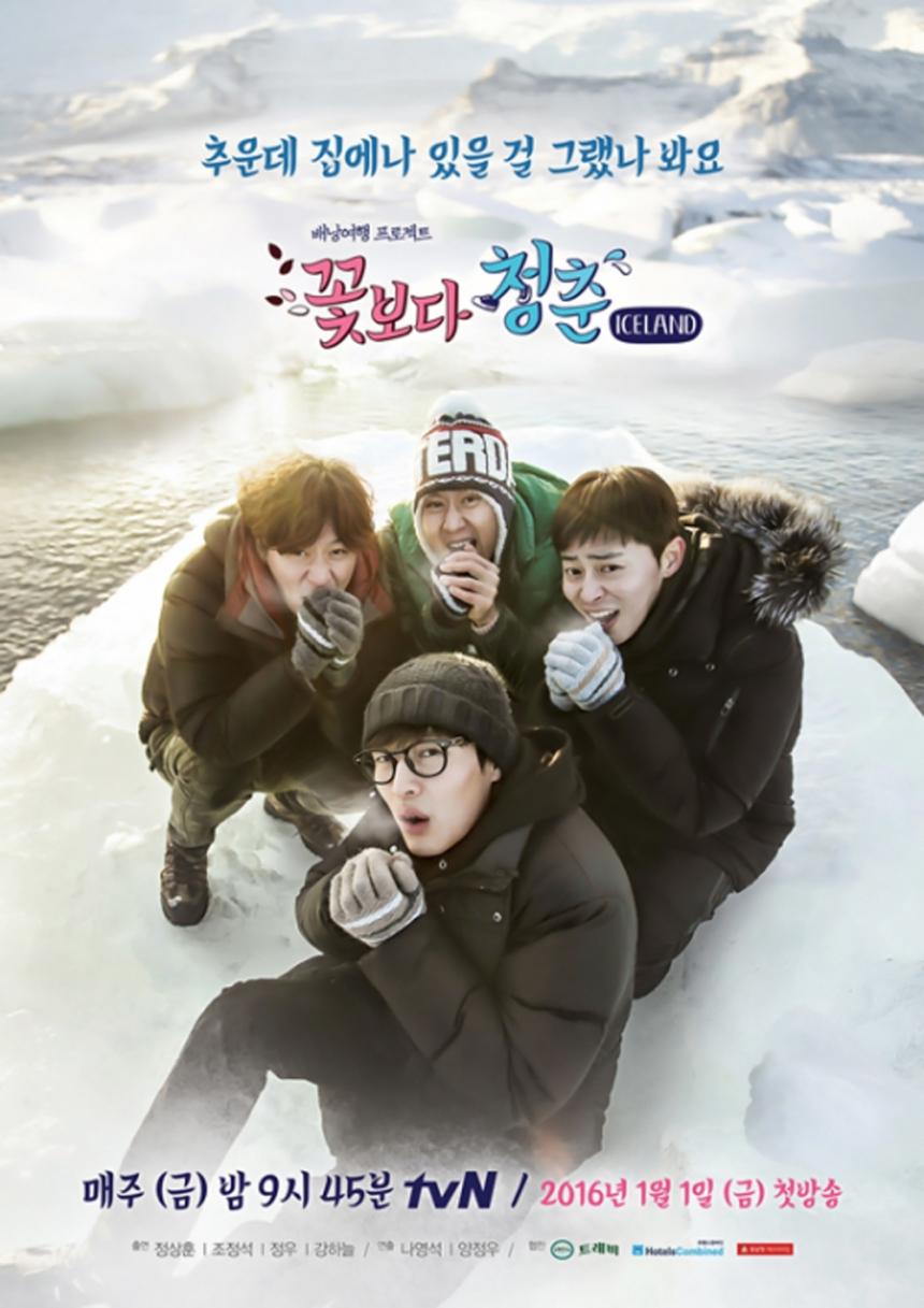 '꽃보다 청춘' 포스터 / CJ E&M