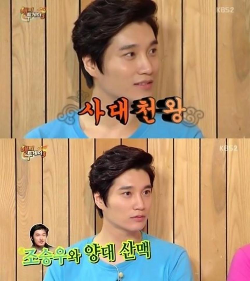 '해피투게더3' 야다 김다현 / KBS 2TV '해피투게더3' 화면캡처