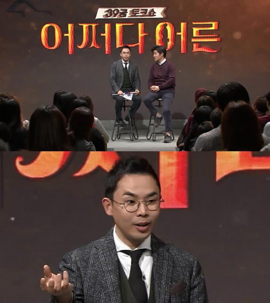 '어쩌다 어른' 설민석 / O tvN '어쩌다 어른'